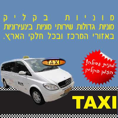מצטיין מונית גדולה ענקית מתאימה ל- 6 נוסיעים ומטענים גדולים UI-31